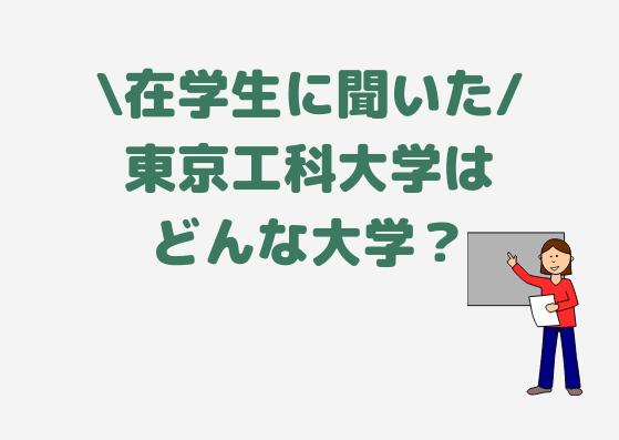 値 神奈川 偏差 工科 大学