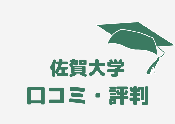 大学 出願 佐賀