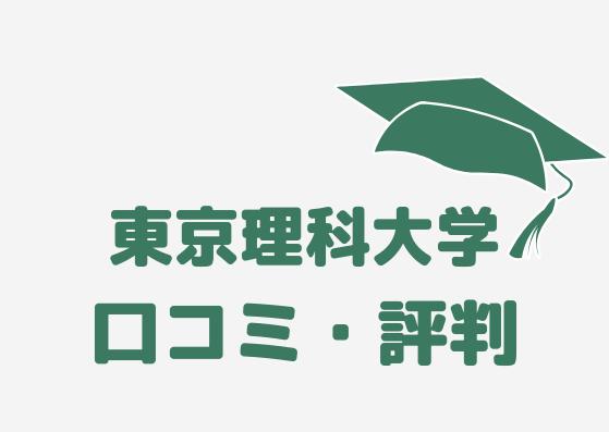 値 東京 理科 大学 偏差