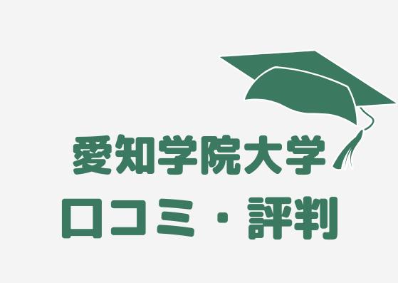 発表 愛知 学院 大学 合格