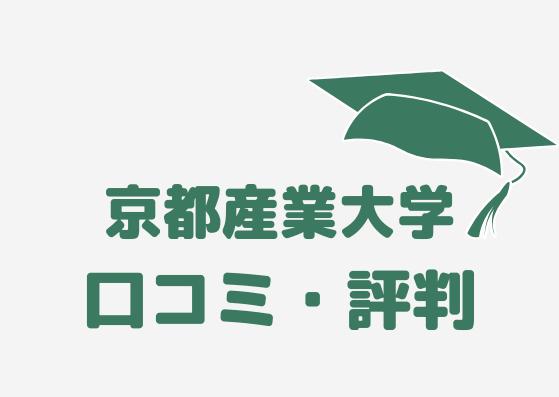 京都 産業 大学 偏差 値