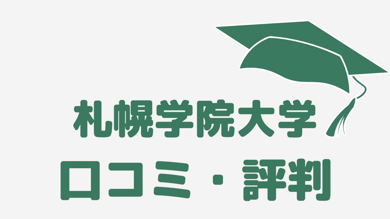 札幌国際大学 偏差値