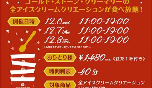 コールドストーン食べ放題の詳細【12月6日(水)~12月8日(金)】