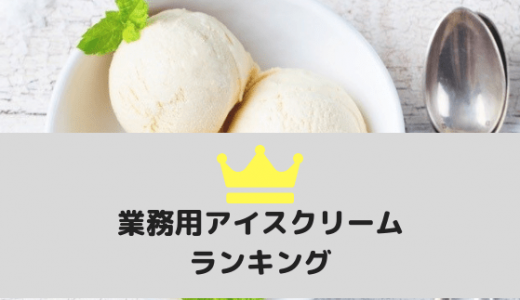 おいしい!お得!業務用アイスクリームおすすめランキング15選【2019年最新版】