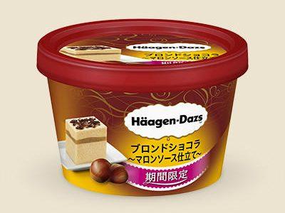 ハーゲンダッツの新作ブロンドショコラ~マロンソース仕立て~発売開始!
