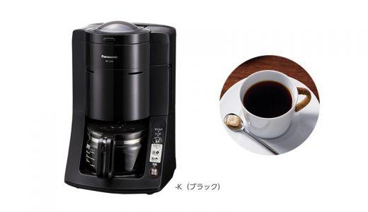 【マツコの知らない世界で放送】パナソニック全自動コーヒーメーカー NC-A56-K 豆挽きからドリップ、本体洗浄も全て自動