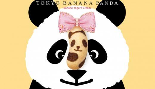 東京ばな奈にパンダが登場!シャンシャンの公開記念【2019年最新版】