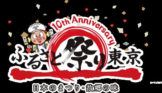 ふるさと祭り東京2019東京ドームチケット購入方法まとめ【2020年最新版】