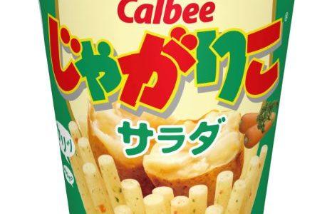 カルビーじゃがりこサラダ(60g)の最安値比較!【2020年最新版】