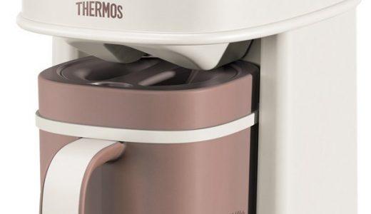 新感覚アイスコーヒーメーカー ECI-660-VWH バニラホワイト【2019年最新版】