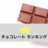 市販の美味しいチョコレート菓子ランキング141選【2021年最新版】