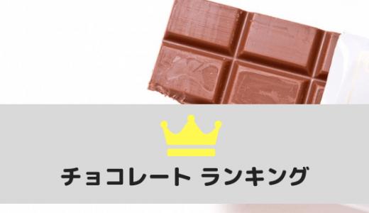 市販の美味しいチョコレート菓子ランキング141選【2019年最新版】