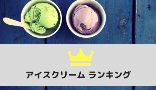 コンビニ・スーパーで買える市販の美味しいアイスクリームランキング116選【2019年最新版】