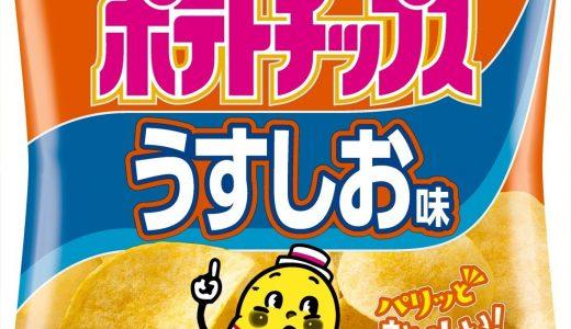 カルビーポテトチップスうすしお味(60g)の最安値比較!【2019年最新版】