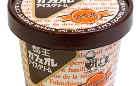 酪王カフェオレアイスが大人気!ネットでも買える販売情報【2019年最新版】