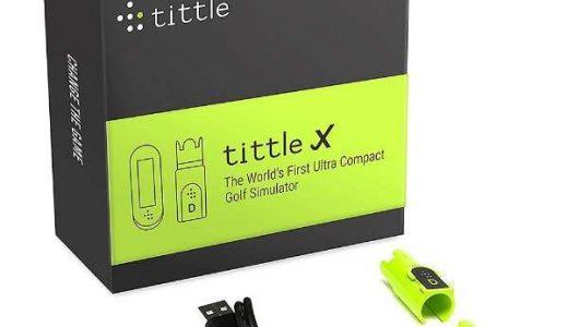 3Dゴルフ練習機器ティトルXゴルフシミュレーター家で手軽にゴルフが楽しめる【2020年最新版】