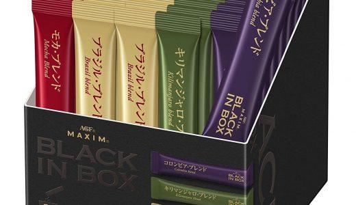 無糖コーヒースティック派におすすめAGF マキシム ブラックインボックス アソート【2019年最新版】