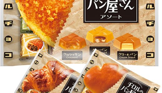 チロルチョコからカレーパン味のチョコレートが発売!【2019年最新版】