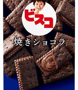 ビスコ「焼きショコラ」が話題!チョコレート好きにはたまらない大人の味、口コミとレビューまとめ【2019年最新版】