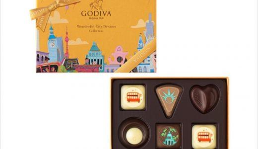 ゴディバの新作チョコがかわいい!「ワンダフル シティー ドリーム コレクション」【2019年最新版】