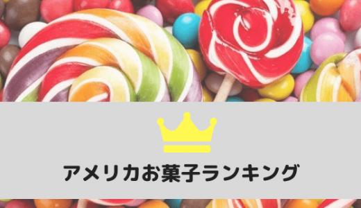 どこで買える?アメリカで有名なお菓子41選!【2019年最新版】