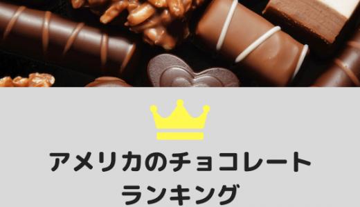 アメリカのチョコレートといえば?有名チョコレートのまとめランキング14選【2019年最新版】