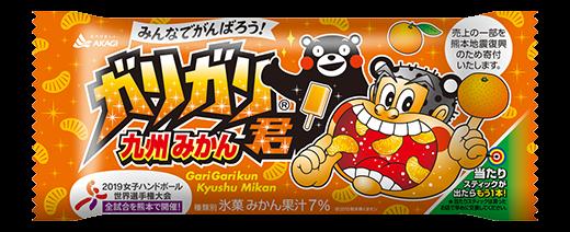 赤城乳業ガリガリ君「九州みかん味」が登場!無料配布イベントも行われます【2019年最新版】