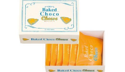 東京駅限定!ヨックモック「焼きチョコチーズ」が4月1日に発売開始【2019年最新版】