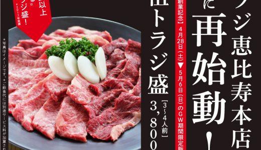焼肉トラジGWイベント開催!元祖トラジ盛りが復活【2019年最新版】