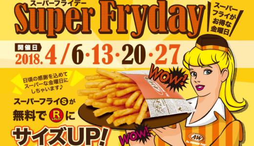 【沖縄ハンバーガー】A&Wスーパーフライデーでポテトのサイズアップ無料!【2019年最新版】