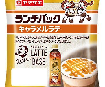 ランチパック新作登場「キャラメルラテ味」ヤマザキ×BOSSのコラボ 4月1日から発売【2019年最新版】