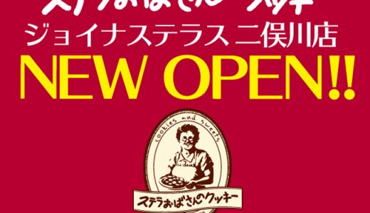 ステラおばさんのクッキー「ジョイナステラス二俣川店」オープン情報【2019年最新版】