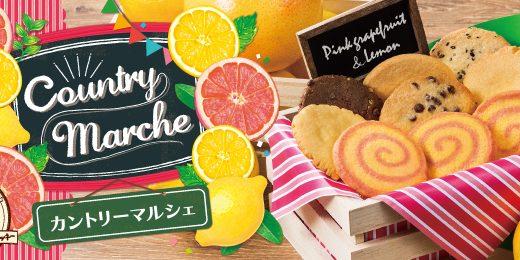 ステラおばさんのクッキー「カントリーマルシェ」フェア開催!爽やか柑橘系クッキーの登場【2019年最新版】