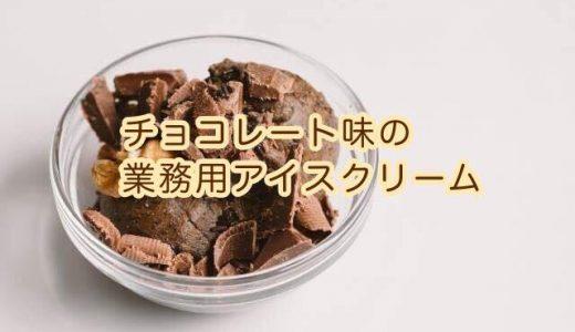 チョコレート味の業務用アイスクリームおすすめ10選【2019年最新版】
