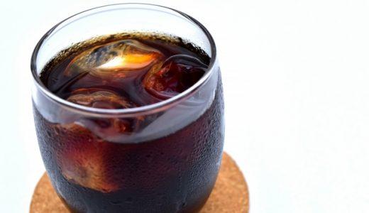 夏に飲みたい!市販の水だしアイスコーヒーおすすめランキング7選【2020年最新版】