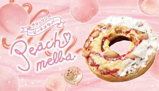 パン屋アンティークから桃味のドーナツが登場!夏にピッタリ冷やして食べよう【2019年最新版】