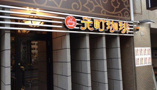 【閉店】元町珈琲「名駅の離れ」店が5月31日(木)に閉店!【2019年最新版】