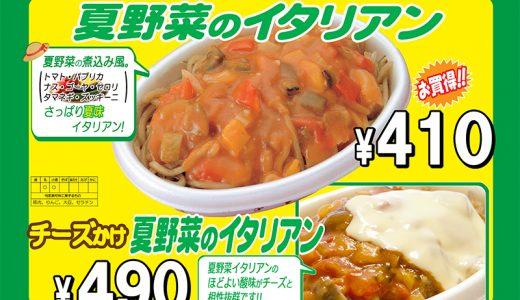 新潟イタリアンみかづき新メニュー「夏野菜のイタリアン」が登場【2019年最新版】