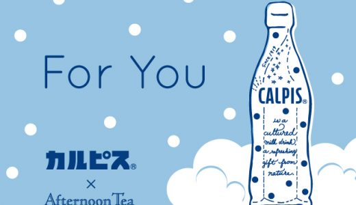 Afternoontea×カルピス1000円ギフトがもらえる!応募方法まとめ【2018年最新版】