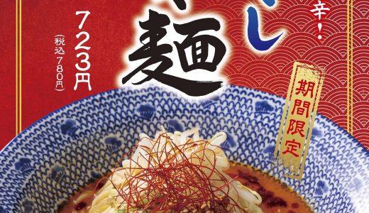 ちゃんぽん亭初夏限定「冷やし担々麺」販売スタート【2019年最新版】