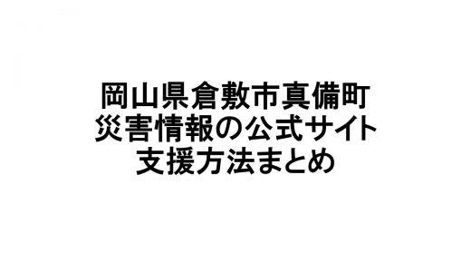 岡山県倉敷市真備町の行政情報サイト・支援方法まとめ【2019年7月10日版】