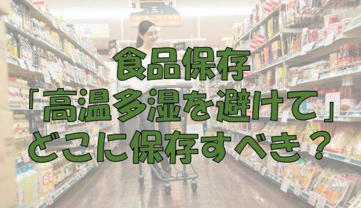 食品保存時の注意書きにある「高温多湿」は何度くらい?【2019年最新版】