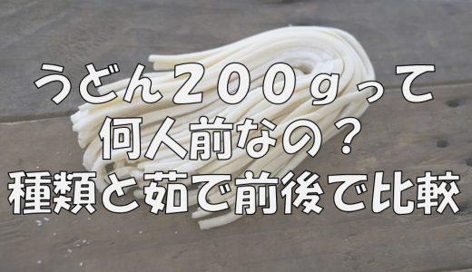 うどん200gは何人前?冷凍・生・半生・乾麺別のまとめ【2019年最新版】