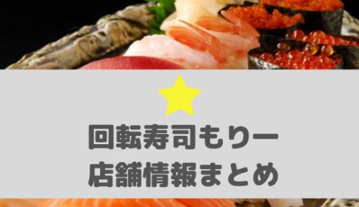 回転寿司「もり一(もりいち)」の店舗一覧と営業時間まとめ【2020年最新版】