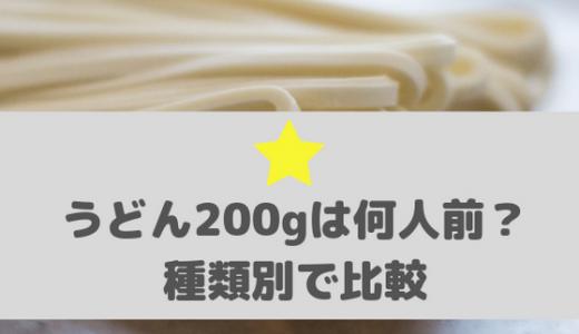 うどん200gは何人前?冷凍・生・半生・乾麺別のまとめ【2020年最新版】