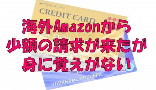 Amazon.ukからクレカに1ポンドの請求が来たが身に覚えがないとき【2020年最新版】