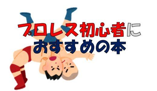 ブーム再来!ファン・初心者向けプロレスのおすすめ本7選【2020年最新版】
