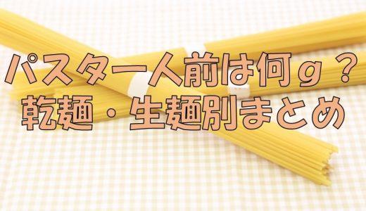 【一人前】パスタのグラム数|乾麺・生パスタの種類別に比較【2019年最新版】