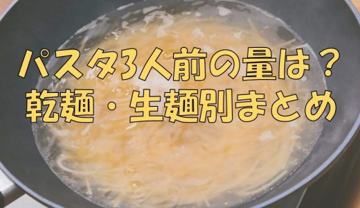パスタ3人前って何グラム?乾麺と生麺の種類別まとめ【2019年最新】