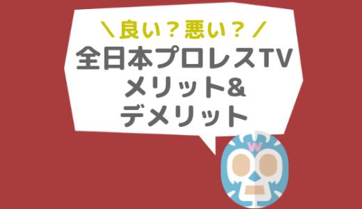 全日本プロレスTVのメリット・デメリット|無料で試合中継を見る方法